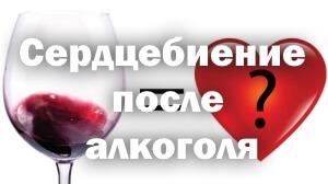 Учащенный пульс после алкоголя