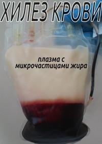 Хилезная сыворотка крови причины